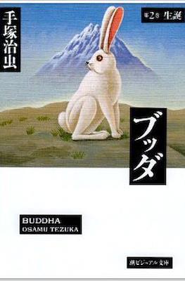 ブッダ (Buddha) #2