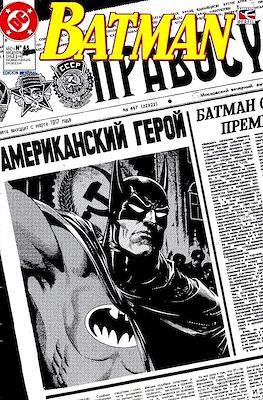 Batman (Grapa) #45