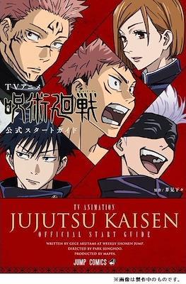 Jujutsu Kaisen TV Animation - Official Start Guide