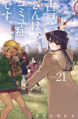 古見さんは、コミュ症です。(Komi-san wa Komyushou Desu) #21