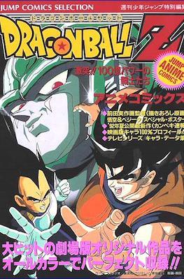 Dragon Ball Z Jump Anime Comics (Tankôbon) #6