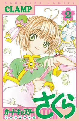 カードキャプターさくら クリアカード編 (Cardcaptor Sakura: Clear Card Arc) (Rústica) #2