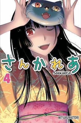 Sankarea (Rústica con sobrecubierta) #4
