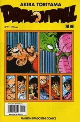 Dragon Ball (Grapa, amarillo) #91