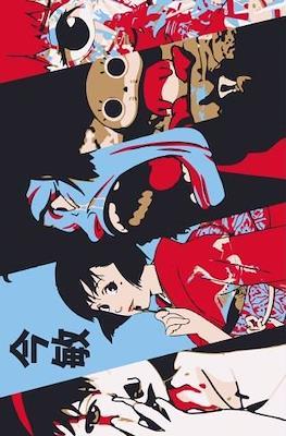 Satoshi Kon. La mirada de un autor. Edición especial (Estuche 224 pp) #