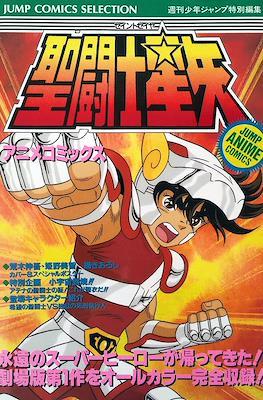 聖闘士星矢 最終聖戦の戦士たち (Saint Seiya Jump Anime Comics) (Rústica) #1
