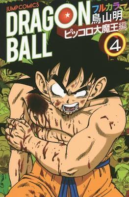 Dragon Ball Color: Saga Piccolo #4