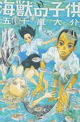 海珠の子供 (Children of the Sea)