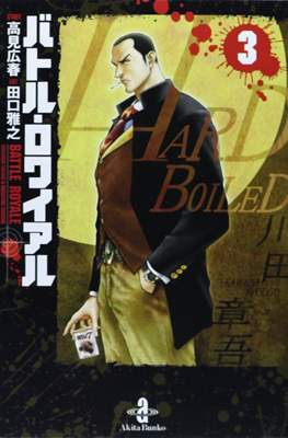 Battle Royale (Edición Deluxe) (Rústica 400 pp) #3