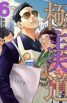 Gokushufudo: Yakuza amo de casa (Rústica con sobrecubierta) #6