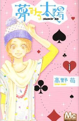 夢みる太陽 (Yumemiru Taiyou) (Rústica con sobrecubierta) #1