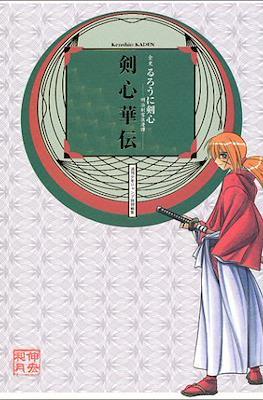 るろうに剣心 春に桜 (Rurouni Kenshin: Haru ni Sakura)