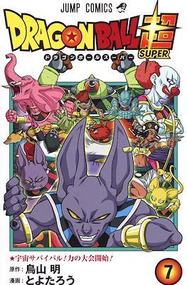 ドラゴンボール超 Dragon Ball Super #7