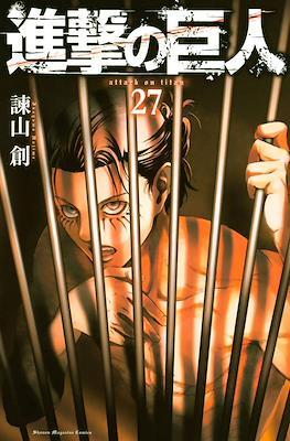 進撃の巨人 (Shingeki no Kyojin) #27