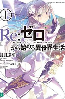 Re:ゼロから始める異世界生活 (Re:Zero kara Hajimeru Isekai Seikatsu)
