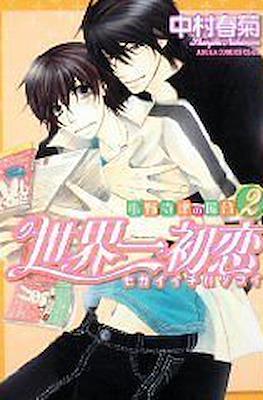 世界一初恋 Sekaiichi Hatsukoi (Rústica) #2