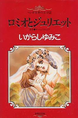 ロミオとジュリエット (Romeo to Juliet)