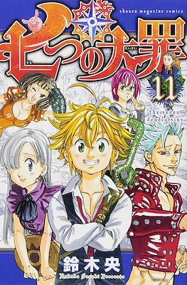 七つの大罪 - The Seven Deadly Sins (Nanatsu no Taizai) #11