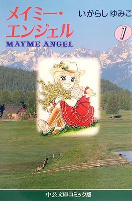 メイミー・エンジェル 文庫本 (Mayme Angel)