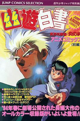 幽・遊・白書 冥界死闘編 炎の絆 前編 (Yu Yu Hakusho Anime Movie Comics) (Rústica) #2