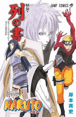 Naruto Hiden: Retsu no Sho Ofisharu Mūbī GaidoBook 集英社 Shūeisha