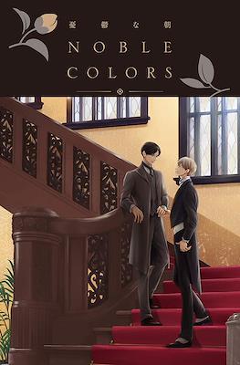 Noble Colors