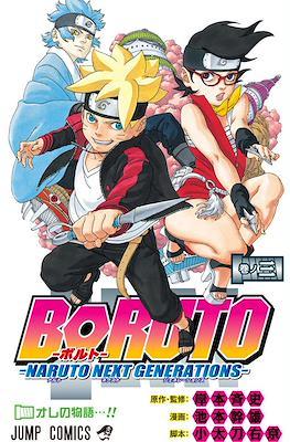 Boruto: Naruto Next Generations (Tankobon) #3