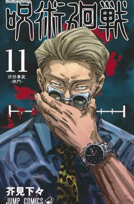 Jujutsu Kaisen - Guerra de hechiceros #11