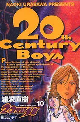 20世紀少年 (Tankôbon) #10