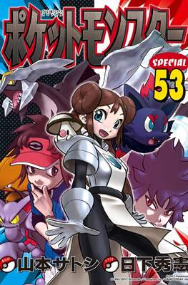 Pocket Monsters SPECIAL #53