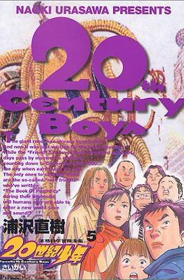 20世紀少年 (単行本) #5