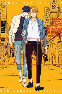 Yondaime Ooyamato Tatsuyuki Premium Collection: Motsunabe to Regent