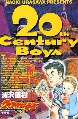 20世紀少年 (Tankôbon) #2