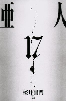 Ajin: Semi-Humano #17