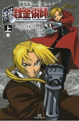 Fullmetal Alchemist - Conqueror of Shamballa