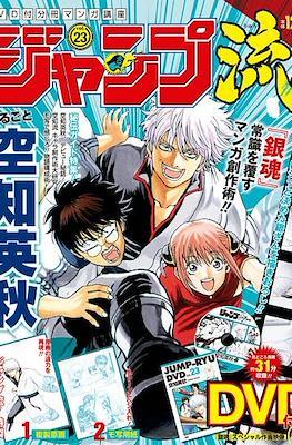 Jump Ryu (Revista) #23