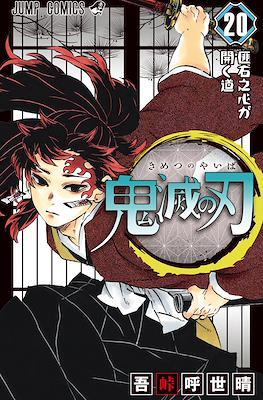 Guardianes de la noche (Kimetsu no Yaiba) #20