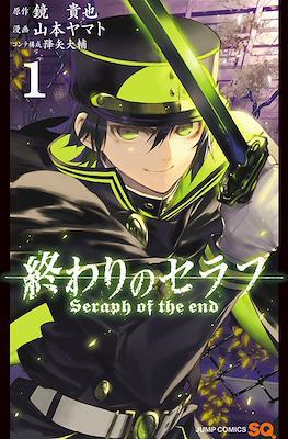 終わりのセラフ Seraph of the End