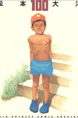 100 Taiyo Matsumoto Big Spirits Comic Special