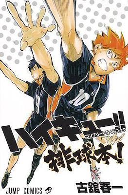 ハイキュー!! コンプリートガイドブック 排球本! (Haikyu!! Complete Guide Book)