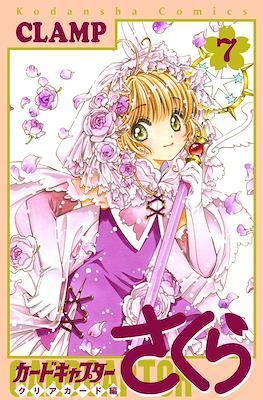 カードキャプターさくら クリアカード編 (Cardcaptor Sakura: Clear Card Arc) (Rústica) #7