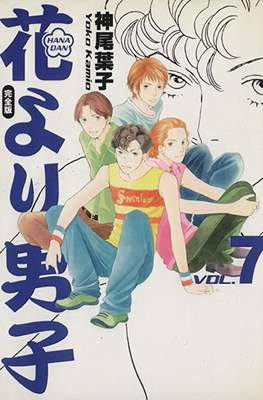 花より男子 (完全版) - Hana Yori Dango #7