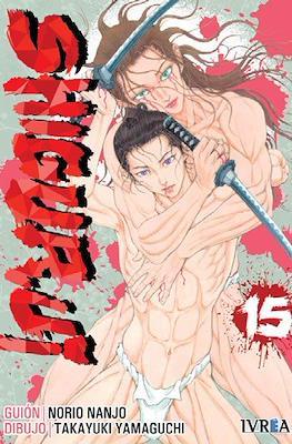 Shigurui #15