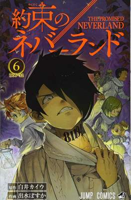 The Promised Neverland #6