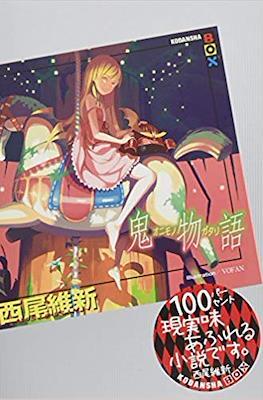 化物語(上) (講談社BOX) (Monogatari Series) (Rústica) #11