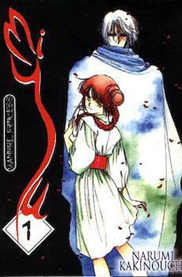 Miyu: Vampire Princess #1