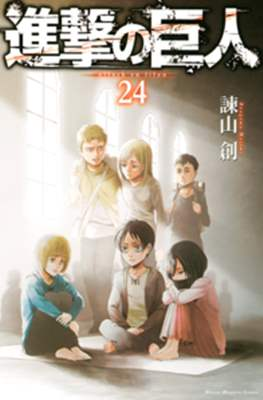 進撃の巨人 (Shingeki no Kyojin) #24