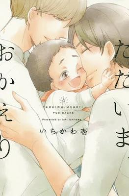 ただいま、おかえり (Tadaima, Okaeri) (Rústica con sobrecubierta) #1