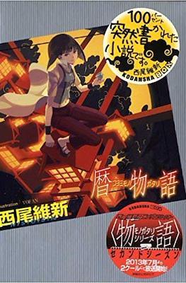 化物語(上) (講談社BOX) (Monogatari Series) (Rústica) #14