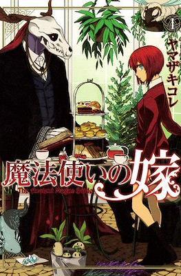 魔法使いの嫁 (Mahoutsukai no Yome)